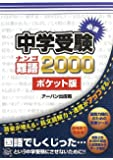 中学受験必須難語2000ポケット版