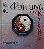 img - for Fen shui na kukhne = The Feng Shui Kitchen book / textbook / text book