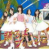 踊ろよ、フィッシュ(初回生産限定盤)(DVD付)