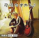 Amagasaki Na Okan by Torishimariyaku Takahiro Matsu (2007-07-10)