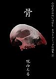 小松左京の怖いはなし ホラーコミック短編集(2)『骨』 呪みちる (全力コミック)