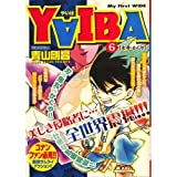 YAIBA 6 (My First WIDE) (2010) ISBN: 4091625797 [Japanese Import]