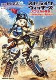 Strike Witches - The Witches of Africa (Kadokawa Comics Ace) Manga