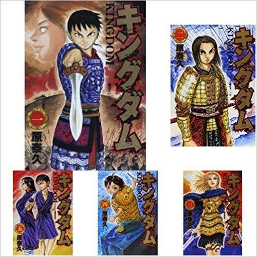 キングダム コミック 1-49巻セット
