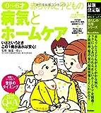 最新決定版 0~6才 赤ちゃんと子どもの病気とホームケア (暮らしの実用シリーズ)