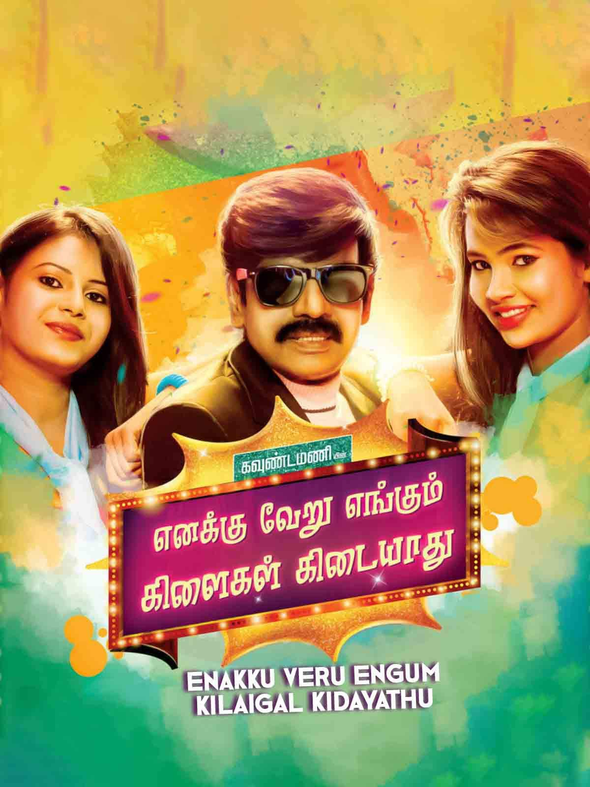 Enakku Veru Engum Kilaigal Kidayathu on Amazon Prime Video UK