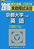 京都大学への英語 2016―実戦模試演習 (大学入試完全対策シリーズ)