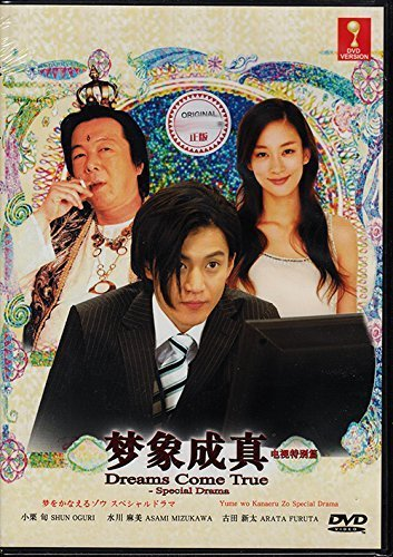 yume wo kanaeru zo SP / Dreams come true Special (Japanese Movie w. English Sub - All Region DVD) by Oguri Shun