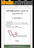 PHP初めてのフレームワーク・Laravel5.5〜5.3 -ステップ2-