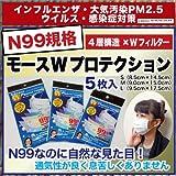 N95 N99 PM2.5対応マスク 医療「モースダブルプロテクション5枚入り 【L】9.5cm×17.5cm」