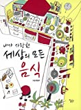 img - for The lovely food from world wide (Korean edition) book / textbook / text book