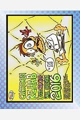 Cartoon Rehab [For The CRAZIES]: 2016 Wall Calendar by Joe King (2015-11-09)