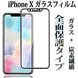 iPhone X ガラスフィルム,GACOYI 炭素繊維 iPhone X フィルム 3D曲面 全面液晶保護タイプ 9H硬度 0.15mm薄さ