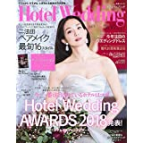 Hotel Wedding 2018年No.36 小さい表紙画像