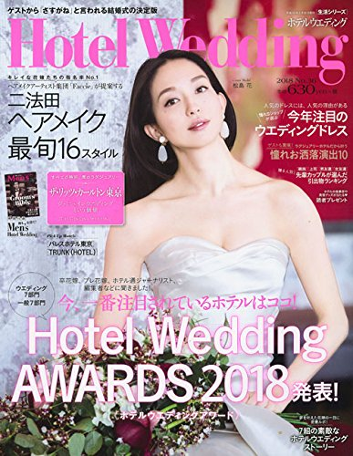 Hotel Wedding 2018年No.36 大きい表紙画像