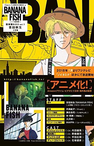 BANANA FISH 復刻版BOX vol.1 (特品)