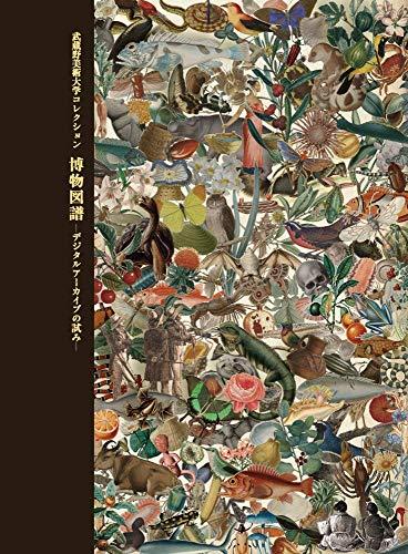 武蔵野美術大学コレクション 博物図譜: デジタルアーカイブの試み