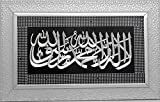 Islamic Muslim Wood Frame – No God Except Allah - Home Decorative