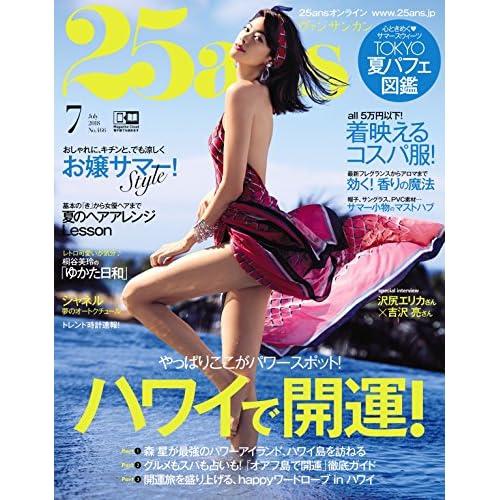 25ans(ヴァンサンカン) 最新号 表紙画像