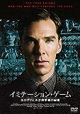 The Imitation Game Enigma and Genius Math Secret [DVD]