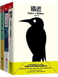 励志必读:精进+年少荒唐+你一年的8760小时(套装共3册) (Chinese Edition)