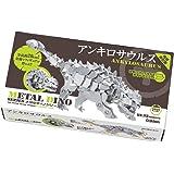 メタルディノ アンキロサウルス 増補改訂版