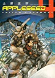 Appleseed Volume 4: The Promethean Balance (3rd Edition) (v. 4)