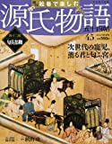 Shukan Emaki De Tanoshimu Genji Monogatari November 04 2012