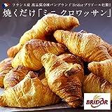 贅沢 クロワッサン 15個 セット フランス産 冷凍パン 5個×3パック