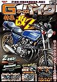 Gーワークスバイク (SAN-EI MOOK)