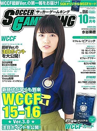 Soccer Game King(サッカーゲームキング) 2016年 10 月号 [雑誌]