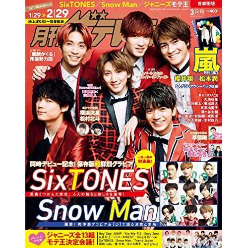 月刊ザテレビジョン 2020年3月号 表紙画像