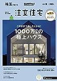 SUUMO注文住宅 埼玉で建てる  2019年春号