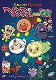 Animation - Soreike! Anpanman Anpanman To Santa-San E No Tegami [Japan DVD] VPBE-14456