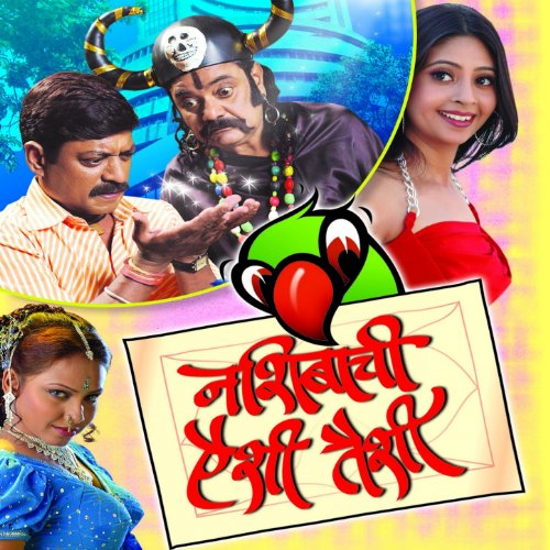 Kismat Kya Hai Bol By Avadhoot Gupte On Amazon Music