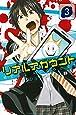 リアルアカウント(3) (講談社コミックス)