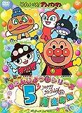 Animation - Soreike! Anpanman Happy Otanjobi Series 5 Gatsu Umare [Japan DVD] VPBE-14405