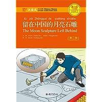 留在中国的月亮石雕(第2版汉语风中文分级系列读物第3级7