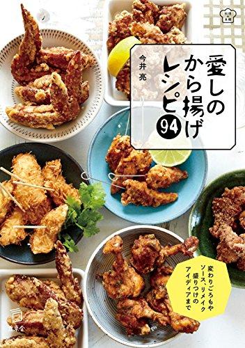 愛しのから揚げレシピ94 (立東舎 料理の本棚)