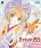 Cardcaptor Sakura -Gekijyoban