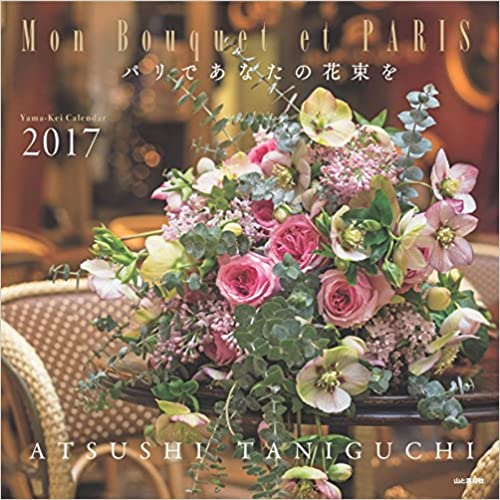 Book's Cover of カレンダー2017 Mon Bouquet et PARIS パリであなたの花束を (ヤマケイカレンダー2017) (日本語) カレンダー – 2016/9/16