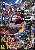 Kamen Rider Ex-Aid & Uchu Sentai Kyuranger 2017 Movie Mini Poster Japan