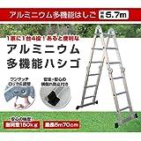 2点セット 1台4役 多機能 はしご 5.7m + 専用 はしごプレート