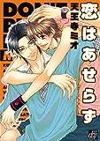 Don't Rush Love (Yaoi), Mio Tennohji, 1934129283