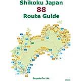 Shikoku Japan 88Route Guide (2018)