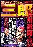 Elite Yankee Saburo Kyushu Gekitou Hen blitz control strategy (Platinum Comics) (2007) ISBN: 4063740323 [Japanese Import]