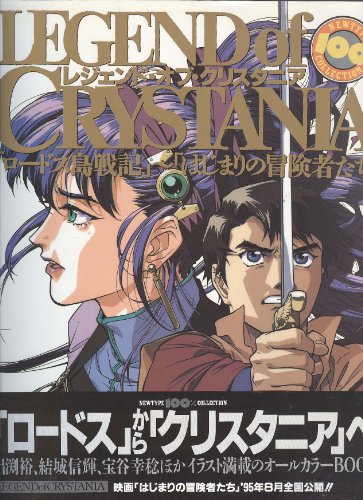 Legend Of Crystania 100% Newtype Collection Art Book (Japanese)