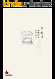 羊的门(第九届茅盾文学奖获奖作家李佩甫作品) (共和国作家文库,畅销经典书系)