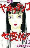 ヤマトナデシコ七変化 完全版(10) (別冊フレンドコミックス)