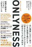 ONLYNESS~組織も肩書もいらない人生をつくる